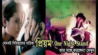 মেমবউ-এর প্রিয়ম 'One Night Stand' কার সঙ্গে করলেন দেখুন | Priyam Chakraborty's One Night Stand