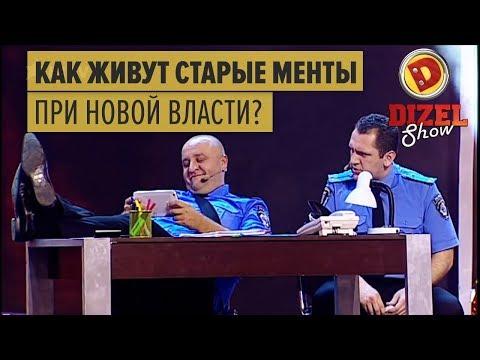 Как живет старая милиция при новой власти - Дизель Шоу, 01.04