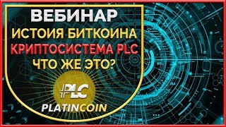 Криптосистема платинкоин - что это? | История рождения биткоина и...| PLC Group AG | Алекс Райнхардт