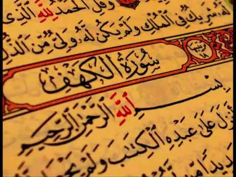 Abdul Rahman Al Sudais - Quran Karim - Surat Al-kahf - Youtube.webm video