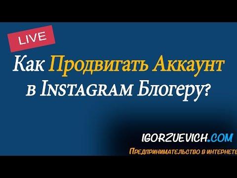 Как Продвигать Аккаунт в Instagram Блогеру? | Игорь Зуевич Instagram Live