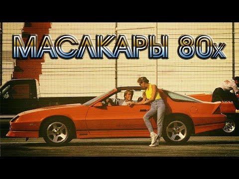 Лучшие МАСЛКАРЫ 80 х | Топ 12 Американских Мускул Каров 1980-х Годов