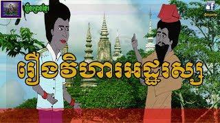 រឿងព្រេងខ្មែរ-រឿងវិហារអដ្ឋរស្ស និងរឿងប្រាសាទនាងខ្មៅ|Khmer Legend-Vihea Adthak Ros Pagoda