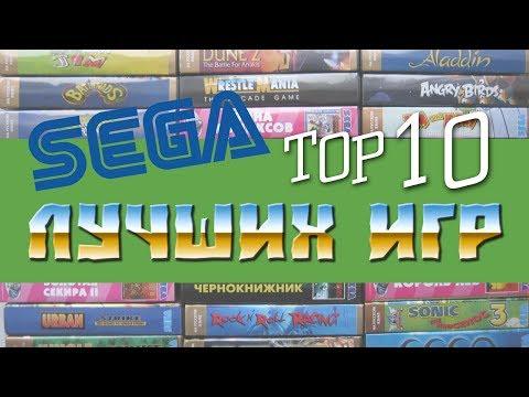 BTHP - ТОП 10 Лучших игр на SEGA