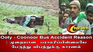 Ooty - Coonoor Bus Accident Reason :  முறையான  பராமரிப்பின்மையே  பேருந்து விபத்துக்கு காரணம்