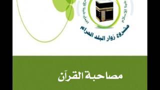 مصاحبة القرآن - الشيخ حسن بخاري