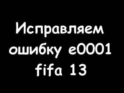 Исправляем ошибку e0001 в fifa 14