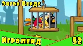 Мультик Игра для детей Энгри Бердс. Прохождение игры Angry Birds [52] серия