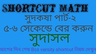 Shortcut Math সুদাসল বের করুন ৫-৬ সেকেন্ডে Find out the sudasal 5-6 seconds (সুদকষা part-2)