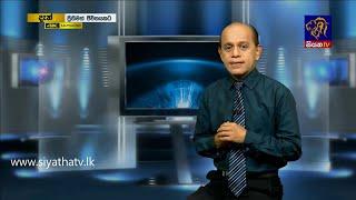 Prithimath Jiwithayakata  15 - 09 - 2020 | Siyatha TV