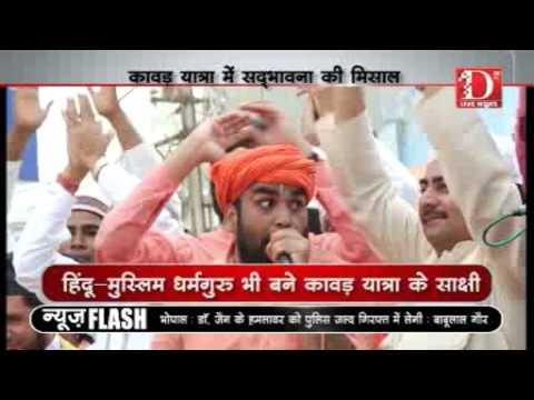 D Live News: कावड़ यात्रा में सद्भावना की मिशाल