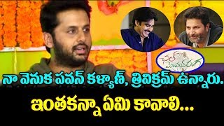 Chal Mohana Ranga Movie Team Interview | Ugadi Special Team Interview | Megha Akash | TTM