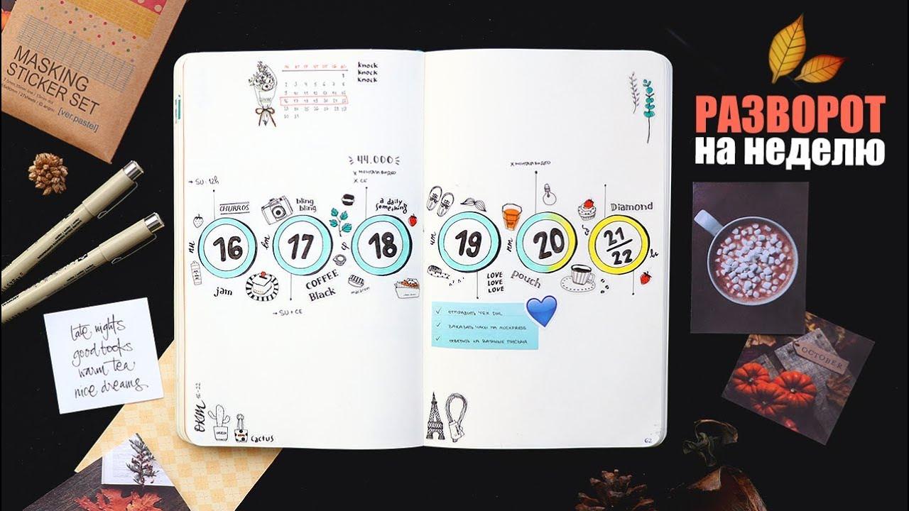 Развороты для ежедневника своими руками 17