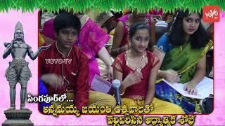 Singapore Telugu Samajam Celebrates Annamayya Jayanthi
