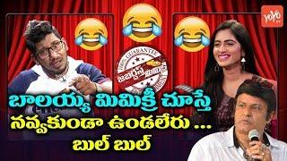 Balakrishna Mindblowing Mimicry By Artist All Rounder Ravi   Balayya Bul Bul   YOYO TV Channel