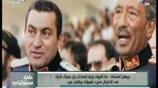 على مسئوليتي - جيهان السادات توضح حقيقة اشتراك مبارك في اغتيال السادات