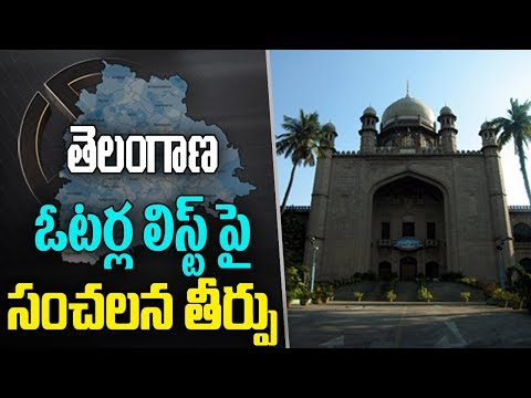 HC Adjourns Telangana Voters List Plea to November 6th | Flaws In New Voters List | ABN Telugu