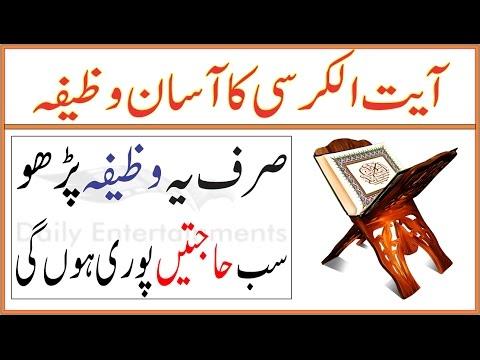 Wazifa For Hajat In Ayatul Kursi