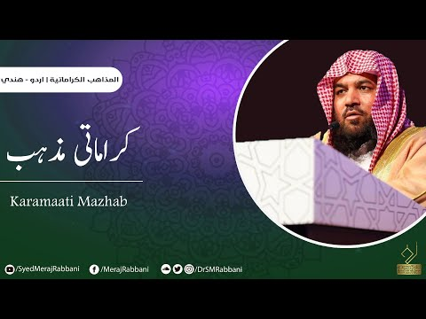 Karamaati Mazhab By S.k Syed Meraj Rabbani 2013 New video