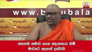 Gnanasara Thero comments on receiving Presidential pardon