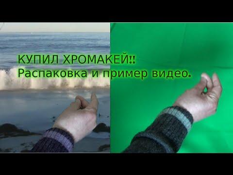 КУПИЛ ХРОМАКЕЙ!! Распаковка и пример видео.