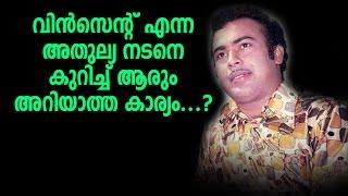 വിന്സന്റിനെ കുറിച്ച് ആരും അറിയാത്ത കാര്യം   Malayalam actor Vincent