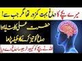 Hazrat Ali R.A Ka Bataya Demagh Tez Karne Ka Wazifa | Wazifa For Brain Fast | Zehan Tez Hone Ki Dua
