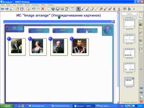 Упорядочивание картинок