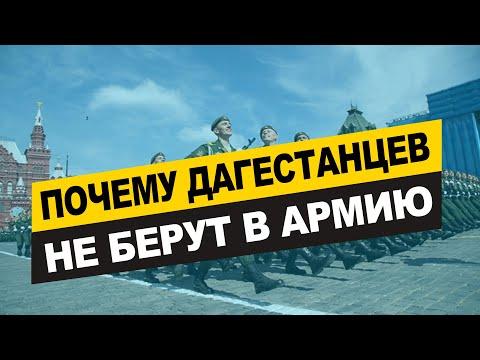 Почему не берут в армию в дагестане 9