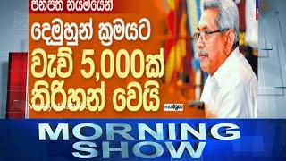 Siyatha Morning Show   10.09.2020   @Siyatha TV