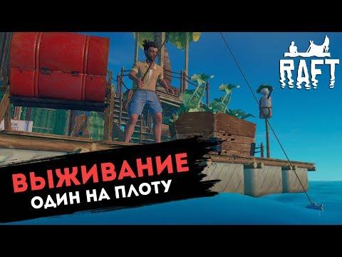 Очнулся на Плоту в ОКЕАНЕ! Raft l ДЕНЬ 1