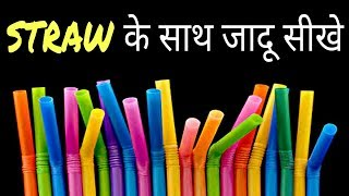 STRAW के साथ जादू सीखे    Magic tricks with straws revealed in hindi
