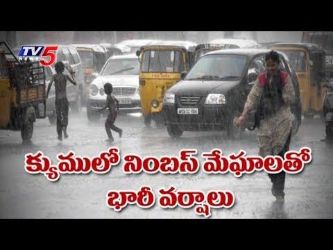 కూల్ వెదర్లో పిడుగుల ఫియర్ | Cold Weather in Hyderabad | TV5 News