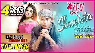 Shunnota | Kazi Shuvo | Kanika | Mahmudul Hasan | Aditya Rupu | Official Music Video | 2017