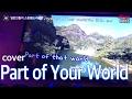 공주님 목소리의 일반인이 부르는 'Part of Your World' cover