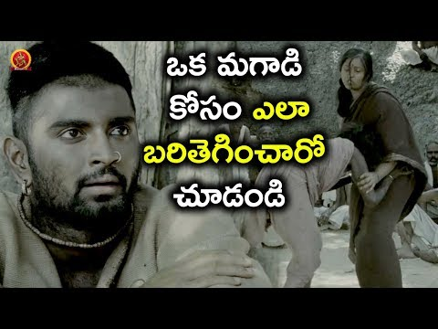 ఒక మగాడి కోసం ఎలా బరితెగించారో చూడండి - Latest Telugu Movie Scenes