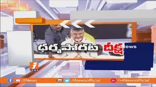 Huge People Supports Chandrababu Dharma Porata Deeksha | Vijayawada | iNews