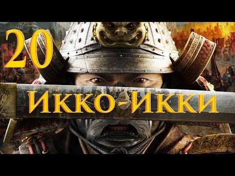 Total War Shogun 2 Икко-Икки - Дзуцураи Разрулит #20