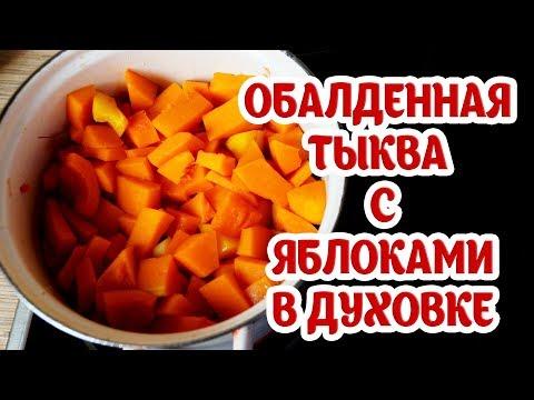 Блюда из тыквы. Тыква с яблоками запеченная в духовке. Рецепты от бабушки