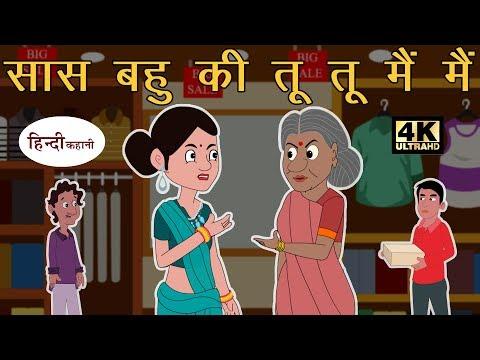सास बहू की तू तू मैं में Bedtime Stories   Kahaniya   Hindi Kahani   Moral Stories   Story Time