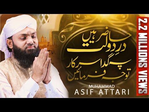 Naat Sharif - Sarkar Tawaju Farmain - Hazir Hain Dar E Daulat Pe Gada - Asif Attari video