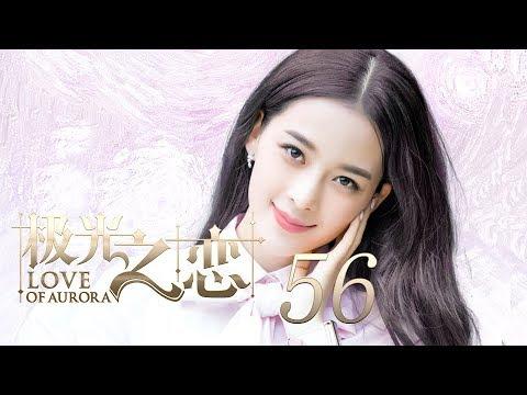 陸劇-極光之戀-EP 56