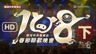 【HD】中華民國108年央視春晚(下) 眼球中央電視台
