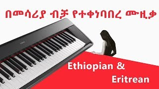 Ethiopian instrumental classical music (Ethiopian music)