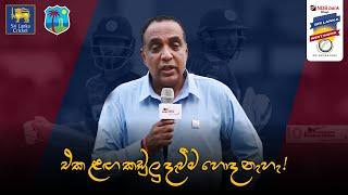 Cricketry |SLvWI - 1st ODI