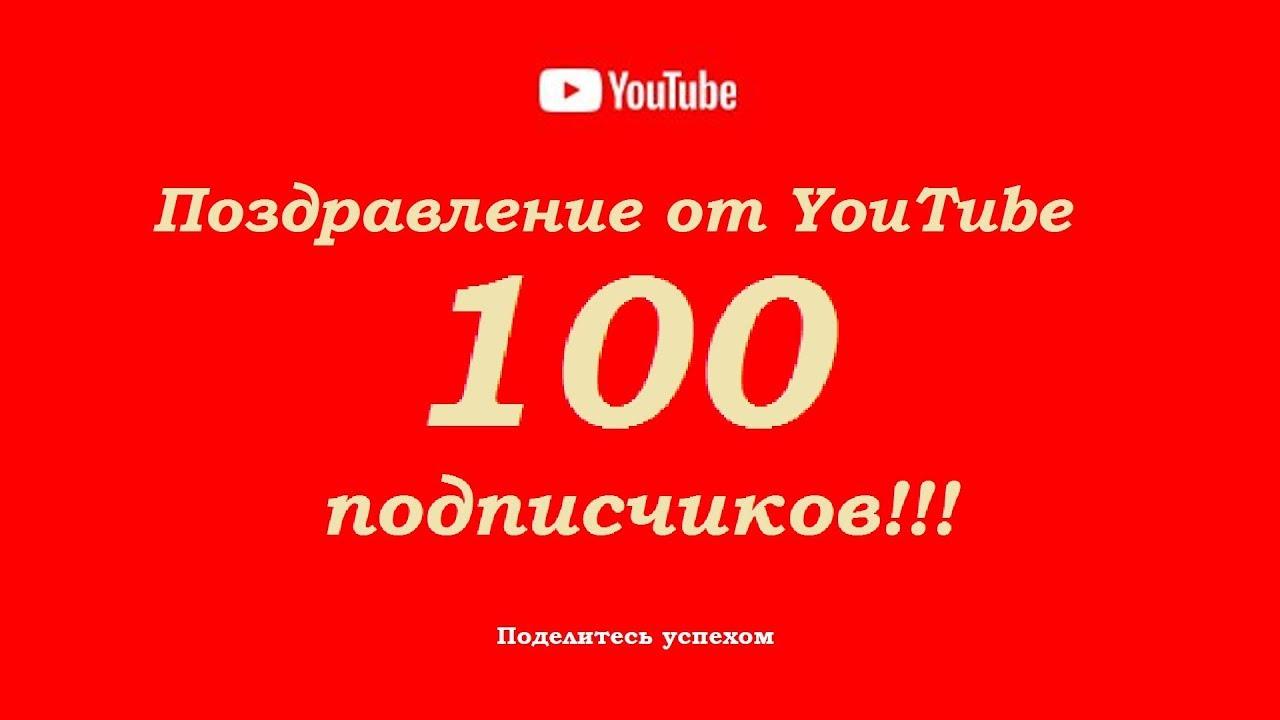 Поздравления с 100 подписчиками 90