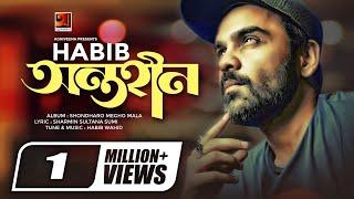 Ontohin | Bangla Song 2017 | by Habib Wahid | Album Shondharo MeghoMala | ☢☢ EXCLUSIVE ☢☢