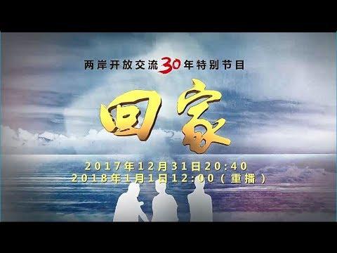 《廈門衛視》兩岸新新聞 年終特別節目《回家》 2017 12 31