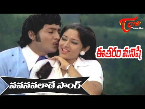 Eetharam Manishi Songs - Navanavalade - Sobhana Babu - Jayapradha...