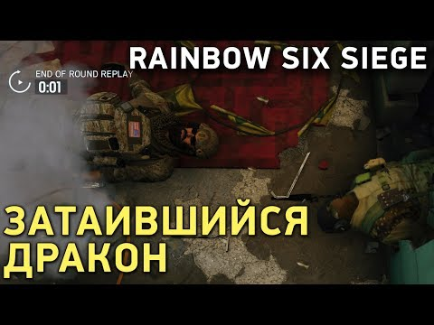 Rainbow Six Siege. Затаившийся дракон
